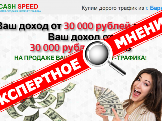 Cash Speed лохотрон