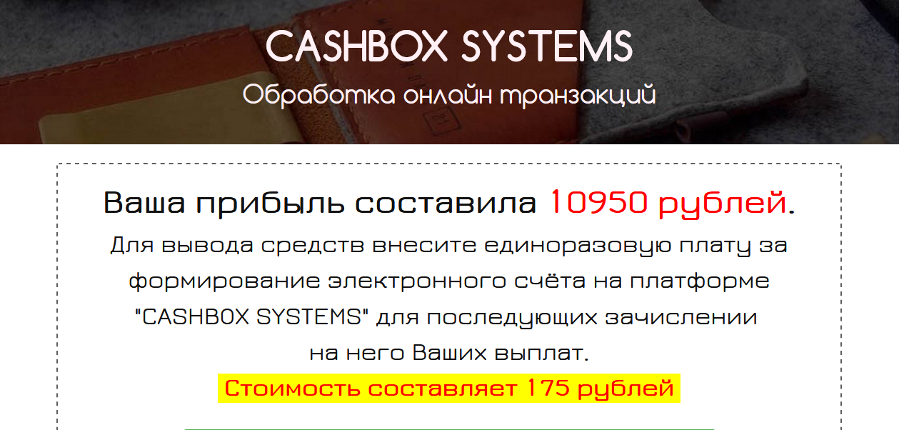 CASHBOX SYSTEMS