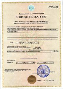 "Свидетельство о постановке на учет АНО ""Систематика"""