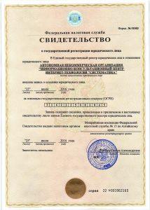 """Свидетельство о государственной регистрации юридического лица АНО """"Систематика"""""""
