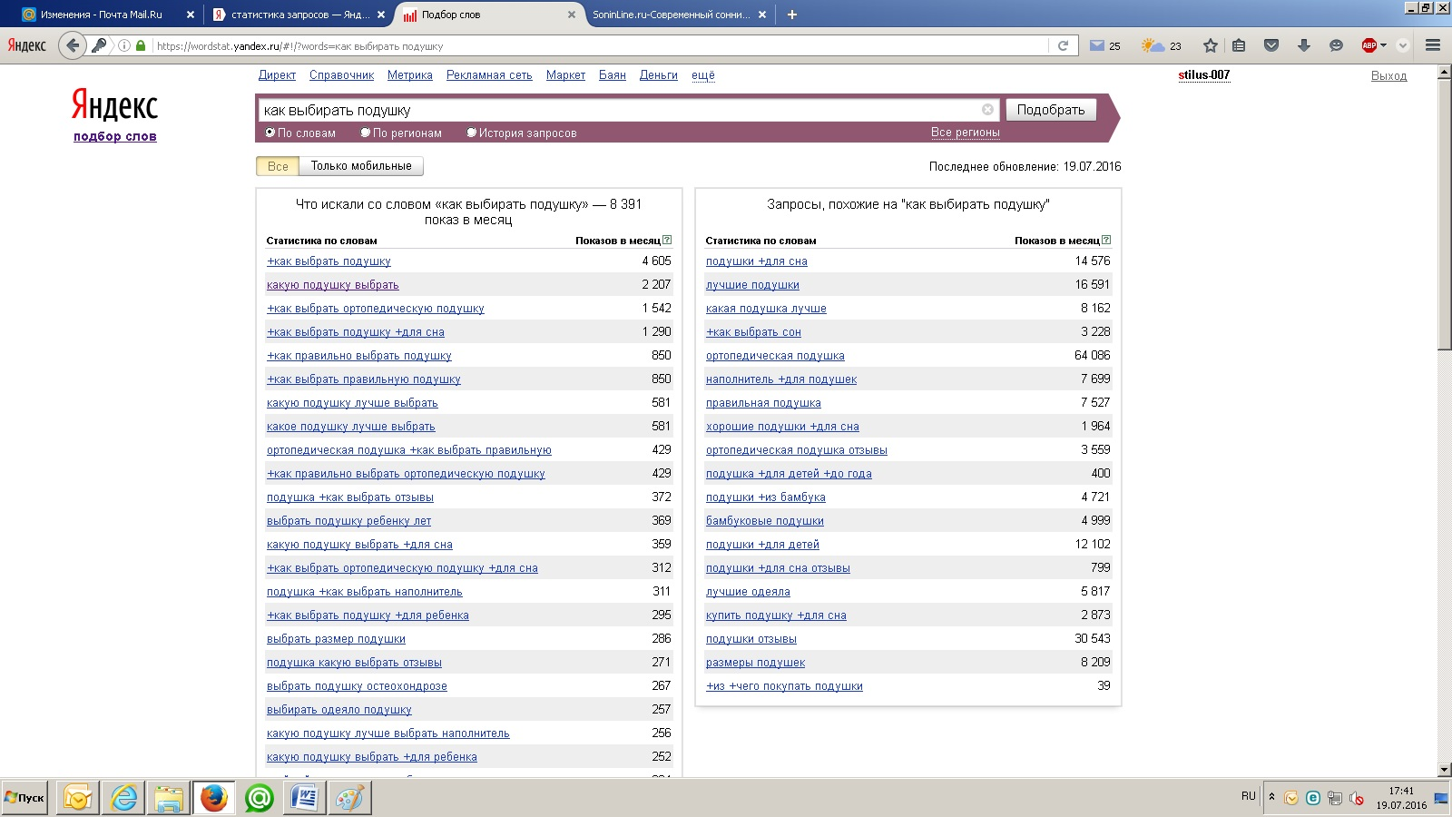 """Рисунок 3 - Статистика wordstat.yandex.ru """"как выбрать подушку"""" для сайта soninline.ru"""
