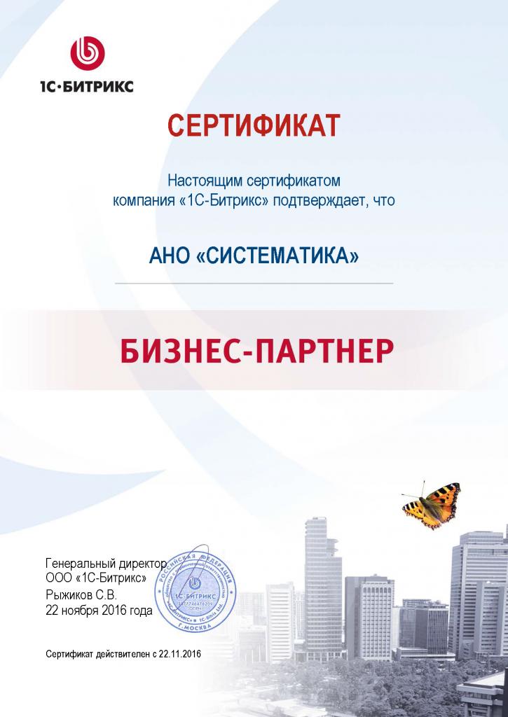 Сертификат АНО Систематика «1С-Битрикс: Управление сайтом»