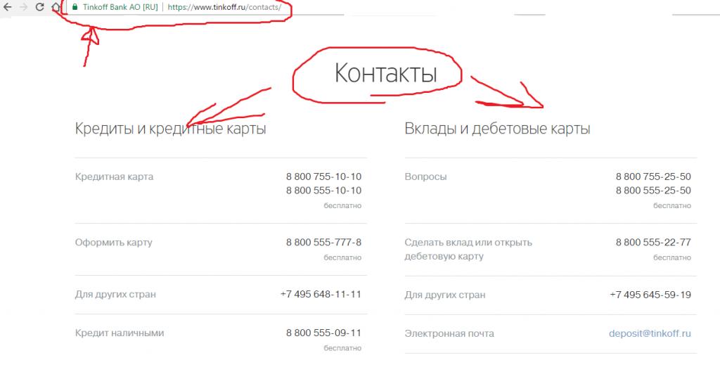 Ответ Тинькофф Банк про лохотронщиков