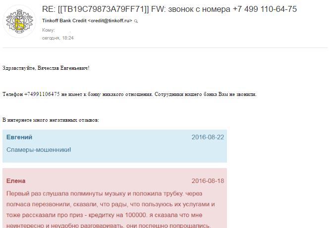 Ответ Тинькофф Банк про лохотронщиков с номера +7 499 110 6475