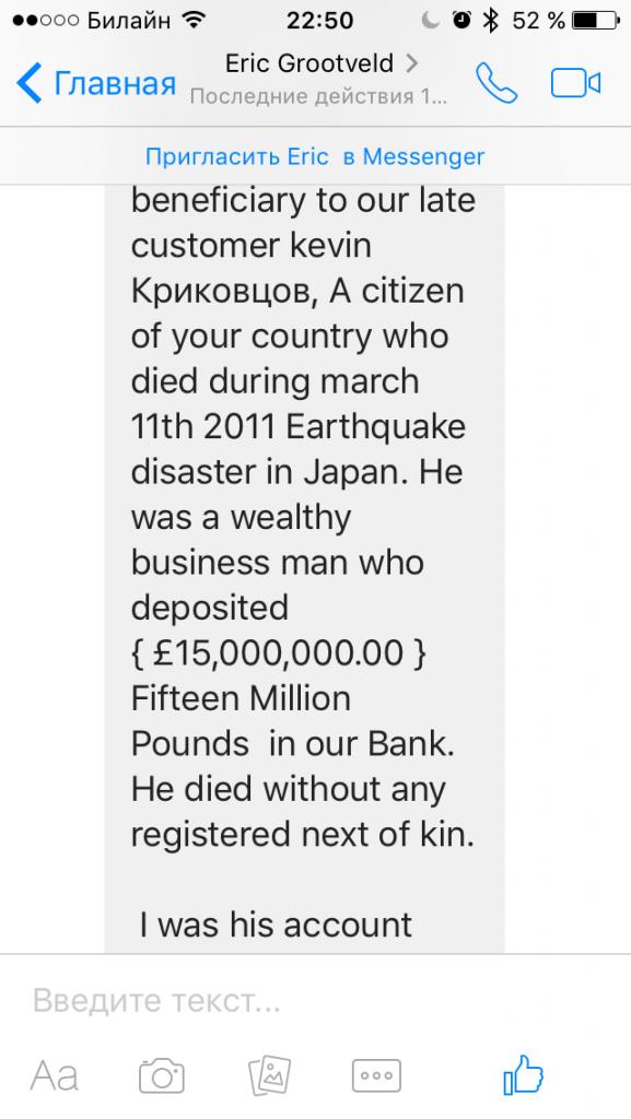 Развод на фейсбуке про смерть миллионера просят связаться по емейлу