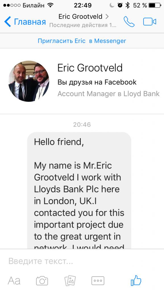 Развод на фейсбуке про смерть миллионера