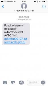 СМС - лохотрон