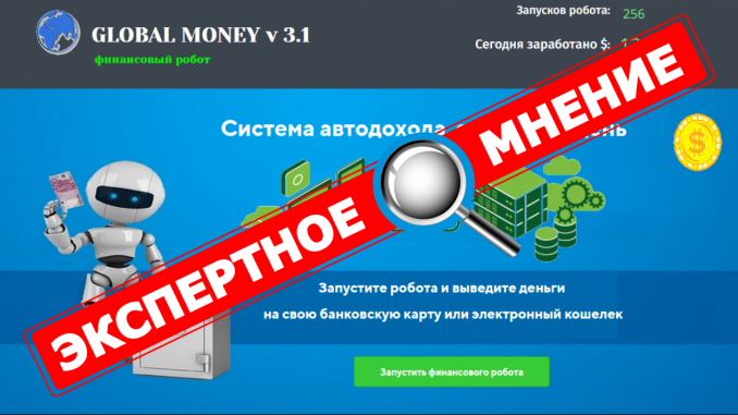 финансовый робот Global Money лохотрон