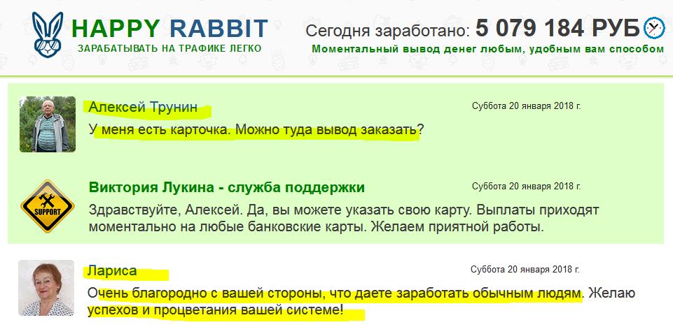 Happy Rabbip комментарии у сатй лохотрона