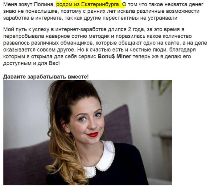Полина Богаечева, лохотрон