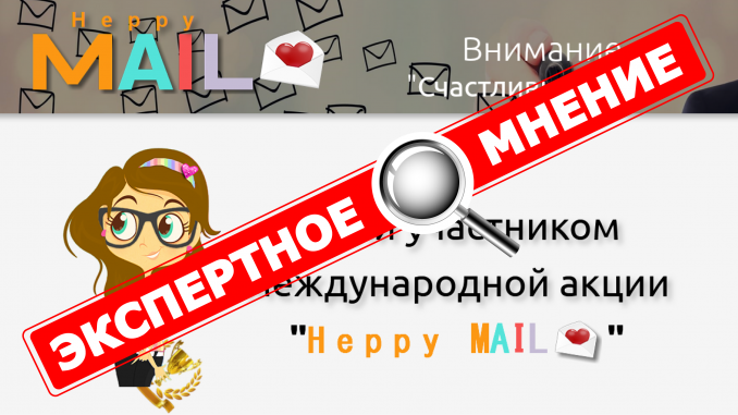 Международная акция Heppy Mail лохотрон