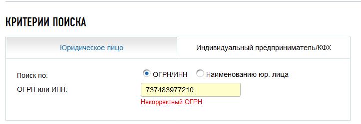 Проверка ИНН 737483977210