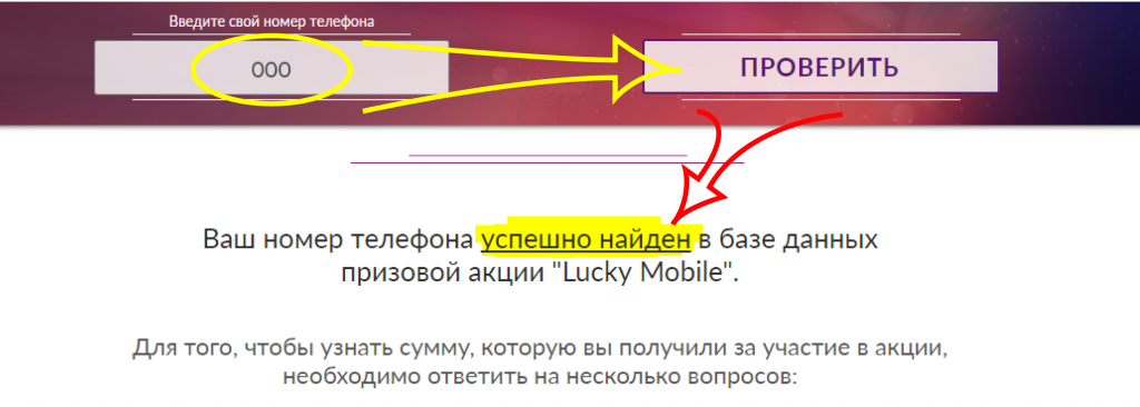 международная акция Lucky Mobile лохотрон