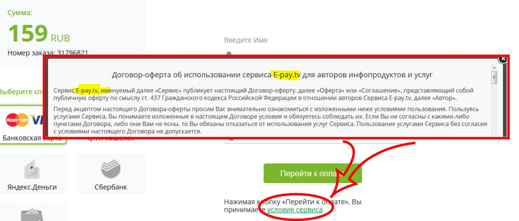 """социальная программа """"Онлайн покупка"""" обман"""
