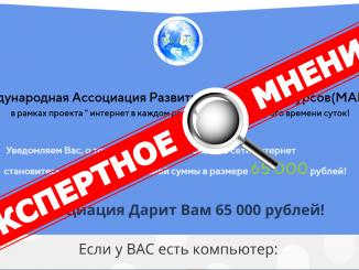 Международная Ассоциация Развития Интернет Ресурсов (лохотрон)