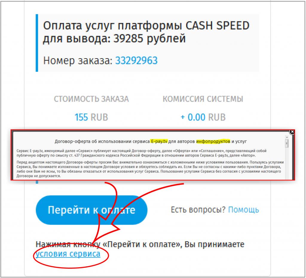 Продажа Интернет трафика Cash Speed