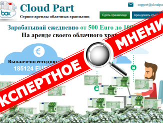 сервис Cloud Part