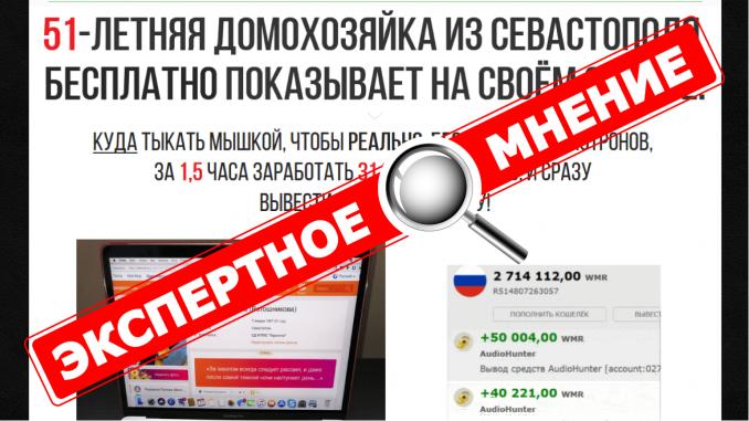 Людмила Попова и Audio Hanter лохотрон