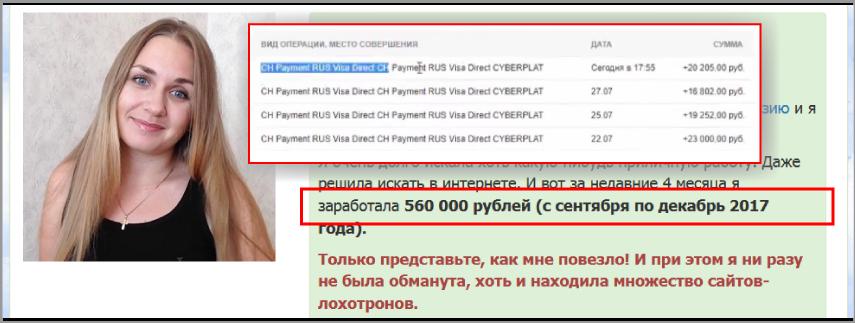 Светлана Пройтерман 28 лет заработок в интернете