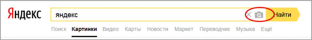 поиск по картинке от Яндекса