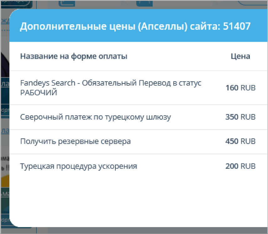 система Fandeys Search