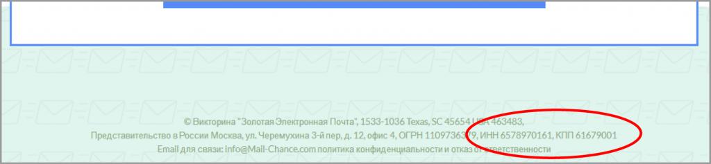 Mail Chance лохотрон