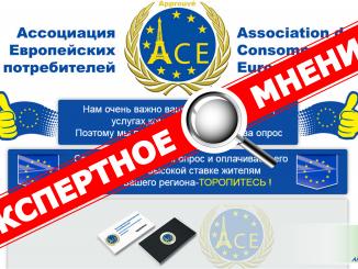 Ассоциация Европейских потребителей, опрос
