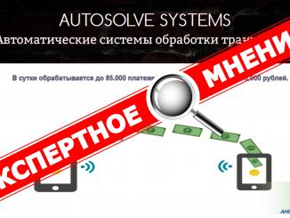 Autosolve Systems отзывы лохотрон