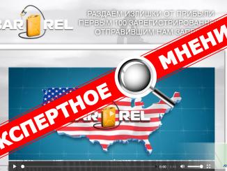 Компания Barrel заработок в интернете на продаже нефти