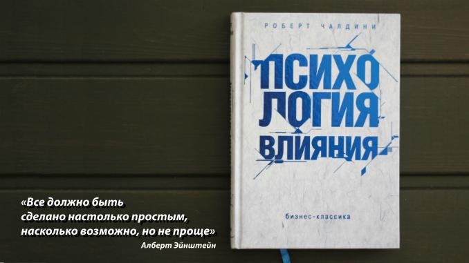Психология Влияния, роберт Чалдини купить, читать