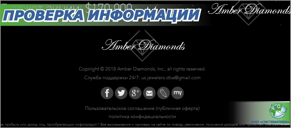 Amber Diamonds лохотрон в интернете