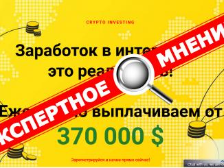 Global Invwsting криптовалюта обман