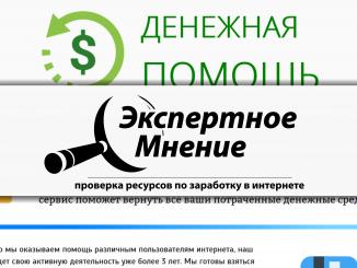 денежная помощь сервис