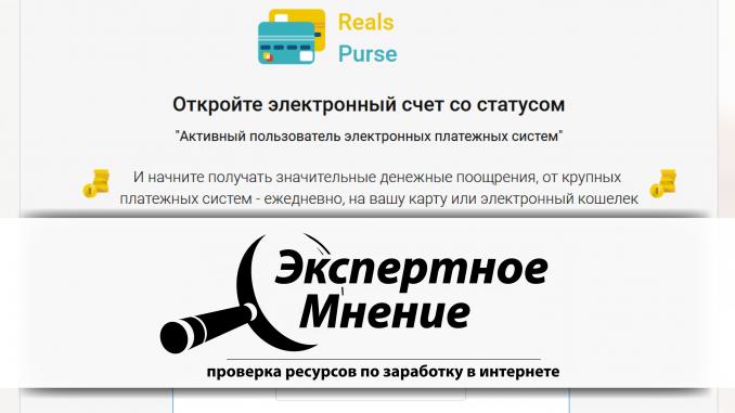 проверка сайта Reals Purse
