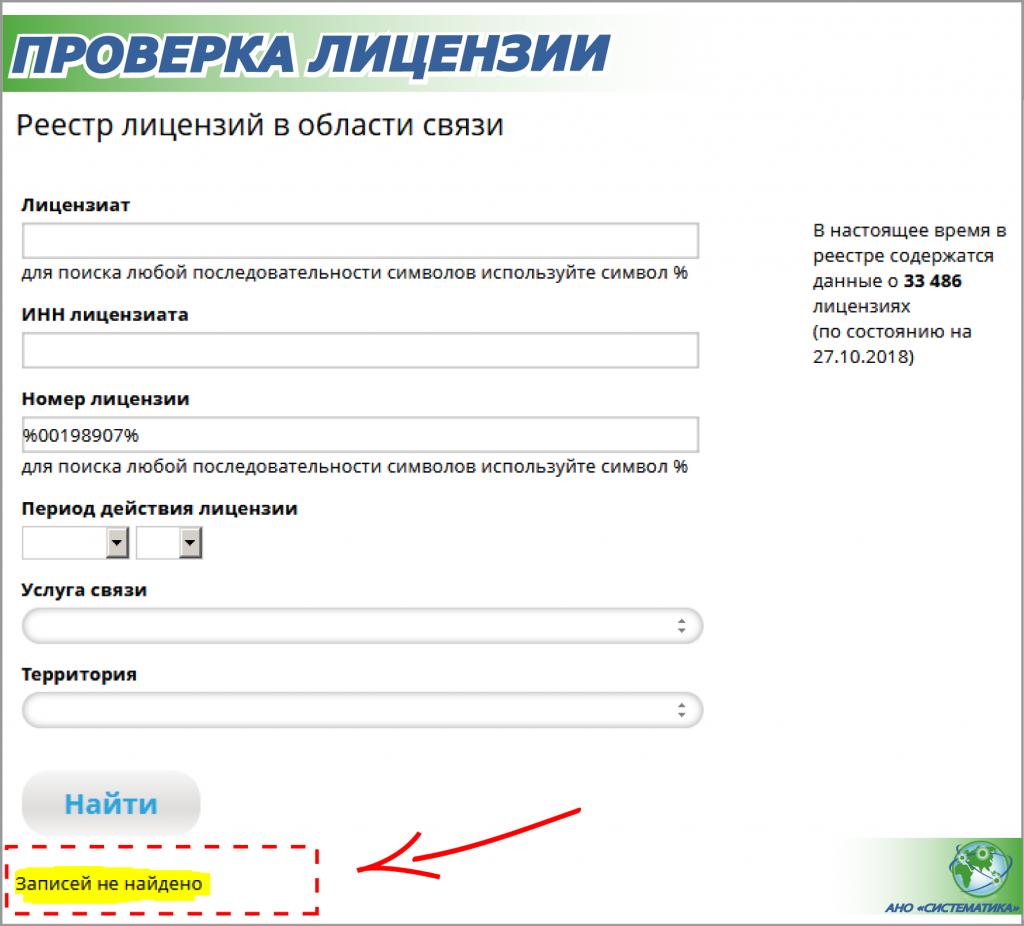 проверка лицензии 00198907