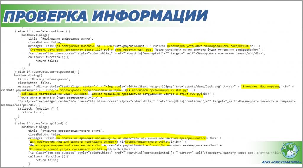 как проверить код сайта