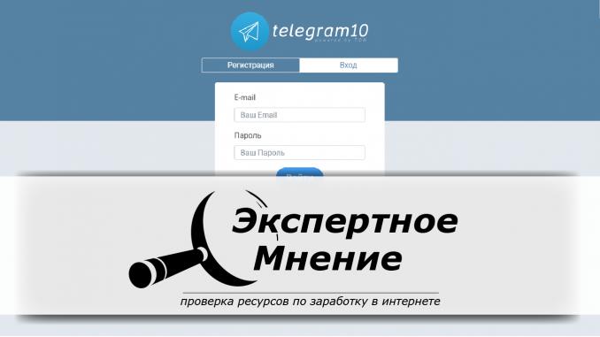 телеграм 10 система торгом на бирже