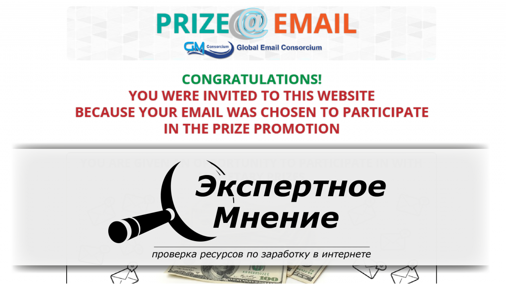 Prize Email отзывы