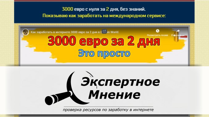 3000 евро за 2 дня
