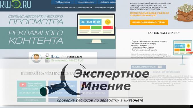 Компания BooxNet Просмотр рекламного контента. Сервис автоматического просмотра рекламного контента