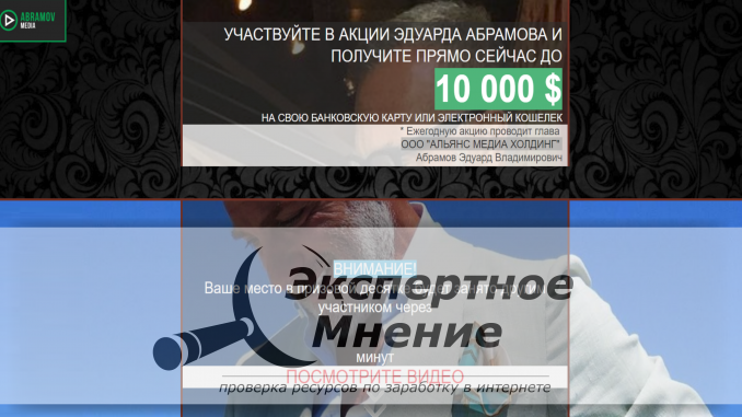 Мошенники. Абрамов Эдуард и акция от Альянс Медиа Холдинг