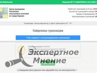 Центр проведения безопасных электронных платежей