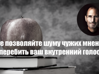 Стив Джобс цитата