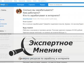 Binarium Фейковый отзывы на Ответы@mai.ru. Бинариум отзывы