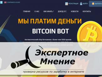 Bitcoin Bot автоматический сбор криптовалюты