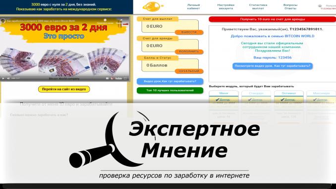 форум заработок в интернете биткоин