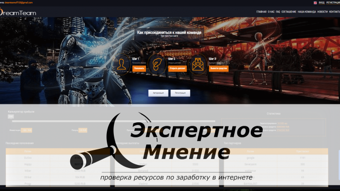 Drean Team dr-tm.com отзывы