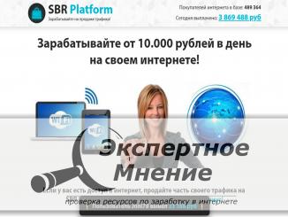 SBR Platform отзывы Зарабатывайте на продаже трафика