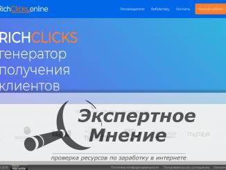 richclicks online отзывы