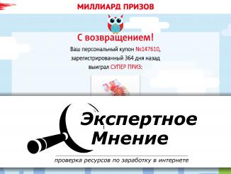 """Моментальная лотерея """"EURO MILLONs"""""""